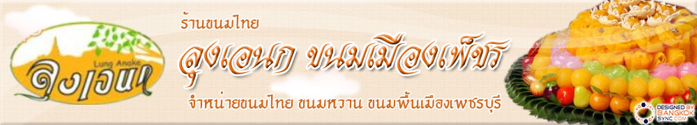 ลุงเอนก ขนมเมืองเพ็ชร